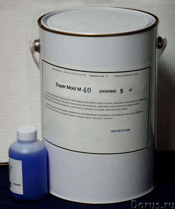 Силиконовый компаунд Super Mold - Материалы для строительства - Предлагаем силиконовый компаунд (сил..., фото 1